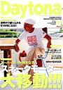 Daytona (デイトナ) 2010年 11月号 [雑誌]