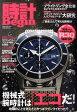 時計 Begin (ビギン) 2009年 01月号 [雑誌]