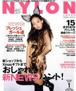 NYLON JAPAN (ナイロンジャパン) 2010年 01月号 [雑誌]