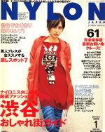 NYLON JAPAN (ナイロンジャパン) 2008年 01月号 [雑誌]