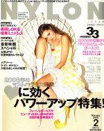 NYLON JAPAN (ナイロンジャパン) 2008年 02月号 [雑誌]