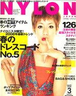 NYLON JAPAN (ナイロンジャパン) 2008年 03月号 [雑誌]
