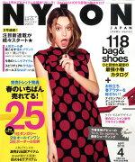 NYLON JAPAN (ナイロンジャパン) 2010年 04月号 [雑誌]