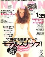 NYLON JAPAN (ナイロンジャパン) 2008年 05月号 [雑誌]