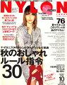 NYLON JAPAN (ナイロンジャパン) 2008年 10月号 [雑誌]