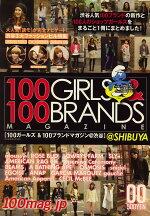 100GIRLS (ガールズ) & 100BRANDS (ブランズ) マガジン 2010年 02月号 [雑誌]