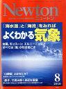 Newton (ニュートン) 2010年 08月号 [雑誌]