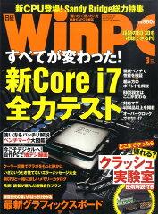 【送料無料】日経 WinPC (ウィンピーシー) 2011年 03月号 [雑誌]