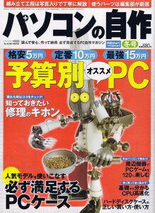【送料無料】パソコンの自作 2008年 01月号 [雑誌]