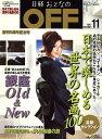 日経おとなの OFF (オフ) 2007年 11月号 [雑誌]