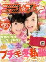 【送料無料】ニコ ☆ プチ 2010年 12月号 [雑誌]