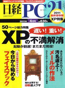 【送料無料】日経 PC 21 (ピーシーニジュウイチ) 2011年 04月号 [雑誌]