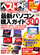日経ベストPC+デジタル 2010年 12月号 [雑誌]