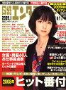 日経エンタテインメント!2009年1月号