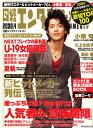 日経エンタテインメント ! 2008年 04月号 [雑誌]