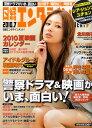日経エンタテインメント ! 2010年 07月号 [雑誌]