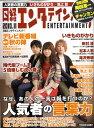 日経エンタテインメント ! 2010年 11月号 [雑誌]