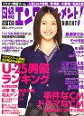 日経エンタテインメント ! 2007年 12月号 [雑誌]
