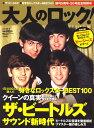 大人のロック 2009年 10月号 [雑誌]