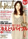【送料無料】日経 Health (ヘルス) 2011年 01月号 [雑誌]