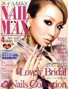 【送料無料】NAIL MAX (ネイル マックス) 2011年 04月号 [雑誌]
