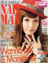 NAIL MAX (ネイル マックス) 2010年 10月号 [雑誌]