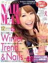 NAIL MAX (ネイル マックス) 2010年 12月号 [雑誌]