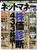 NET M@NEY (ネットマネー) 2010年 08月号 [雑誌]