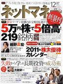 NET M@NEY (ネットマネー) 2010年 12月号 [雑誌]