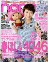 【送料無料】non-no (ノンノ) 2011年 04月号 [雑誌]