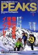 PEAKS (ピークス) 2011年 01月号 [雑誌]