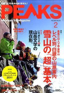 PEAKS (ピークス) 2011年 2月号 [雑誌]