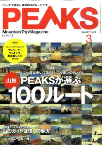 PEAKS (ピークス) 2011年 3月号 [雑誌]