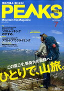PEAKS (ピークス) 2010年 07月号 [雑誌]