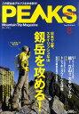 PEAKS (ピークス) 2010年 08月号 [雑誌]
