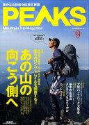 PEAKS (ピークス) 2010年 09月号 [雑誌]