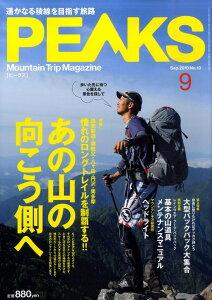 PEAKS (ピークス) 2010年 9月号 [雑誌]