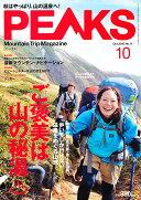 PEAKS (ピークス) 2010年 10月号 [雑誌]