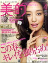 【送料無料】BITEKI (美的) 2011年 04月号 [雑誌]
