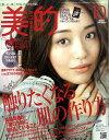 BITEKI (美的) 2010年 10月号 [雑誌]