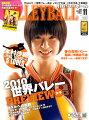 VOLLEYBALL (バレーボール) 2010年 11月号 [雑誌]