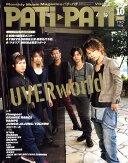PATi・PATi (パチ パチ) 2010年 10月号 [雑誌]