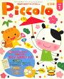 Piccolo (ピコロ) 2009年 01月号 [雑誌]