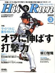 【送料無料】Hit & Run (ヒットエンドラン) 2010年 03月号 [雑誌]