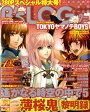 B's-LOG (ビーズログ) 2011年 02月号 [雑誌]