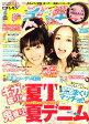 ピチレモン 2009年 06月号 [雑誌]