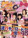 ピチレモン 2010年 11月号 [雑誌]