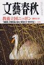 文藝春秋 2007年 12月号 [雑誌]