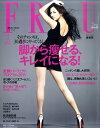 【送料無料】FRaU (フラウ) 2011年 03月号 [雑誌]