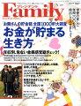 プレジデント Family (ファミリー) 2011年 03月号